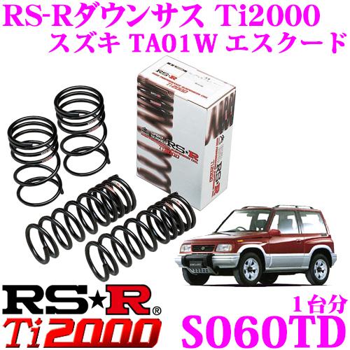 RS-R Ti2000ローダウンサスペンション S060TD スズキ TA01W エスクード用 ダウン量 F 40~35mm R 40~35mm 【ヘタリ永久保証付き】