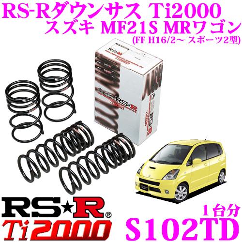 RS-R Ti2000ローダウンサスペンション S102TD スズキ MF21S MRワゴン(FF H16/2~ スポーツ2型)用 ダウン量 F 35~30mm R 30~25mm 【ヘタリ永久保証付き】