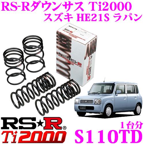RS-R Ti2000ローダウンサスペンション S110TD スズキ HE21S ラパン用 ダウン量 F 45~40mm R 50~45mm 【ヘタリ永久保証付き】