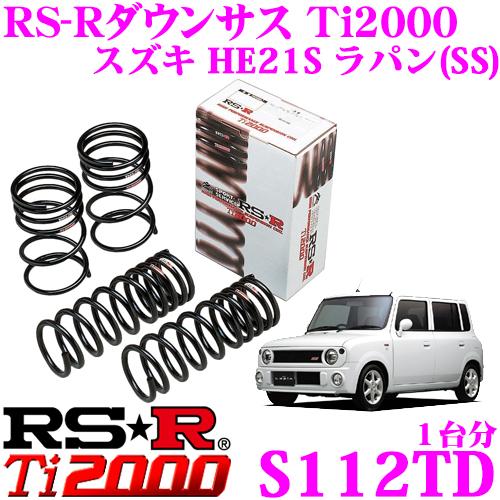 RS-R Ti2000ローダウンサスペンション S112TD スズキ HE21S ラパン(SS)用 ダウン量 F 35~30mm R 35~30mm 【ヘタリ永久保証付き】