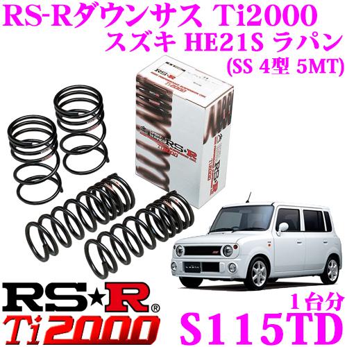 送料無料 3 1はP2倍 RS-R Ti2000ローダウンサスペンション 半額 S115TD スズキ 商品 HE21S ラパン 5MT 35~30mm F R ヘタリ永久保証付き ダウン量 用 SS 4型