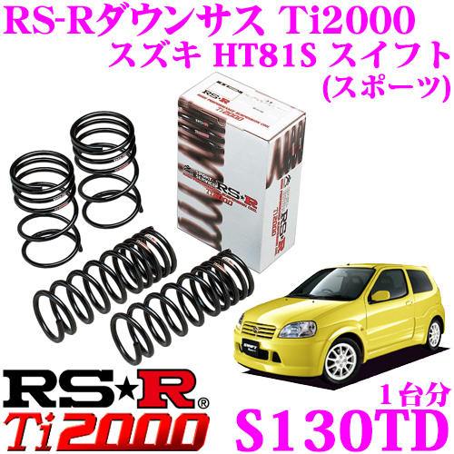 RS-R Ti2000ローダウンサスペンション S130TDスズキ HT81S スイフト(スポーツ)用ダウン量 F 25~20mm R 25~20mm【ヘタリ永久保証付き】