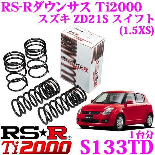 RS-R Ti2000ローダウンサスペンション S133TD スズキ ZD21S スイフト(1.5XS)用 ダウン量 F 40~35mm R 40~35mm 【ヘタリ永久保証付き】