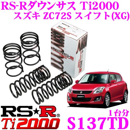 RS-R Ti2000ローダウンサスペンション S137TDスズキ ZC72S スイフト(XG)用ダウン量 F 35~30mm R 30~25mm【ヘタリ永久保証付き】