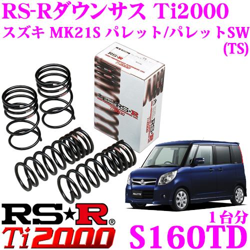 RS-R Ti2000ローダウンサスペンション S160TD スズキ MK21S パレット/パレットSW(TS)用 ダウン量 F 30~25mm R 35~30mm 【ヘタリ永久保証付き】