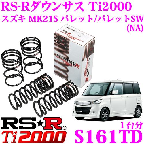 RS-R Ti2000ローダウンサスペンション S161TDスズキ MK21S パレット/パレットSW(NA)用ダウン量 F 35~30mm R 40~35mm【ヘタリ永久保証付き】