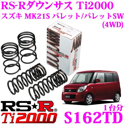 RS-R Ti2000ローダウンサスペンション S162TDスズキ MK21S パレット/パレットSW(4WD)用ダウン量 F 35~30mm R 40~35mm【ヘタリ永久保証付き】