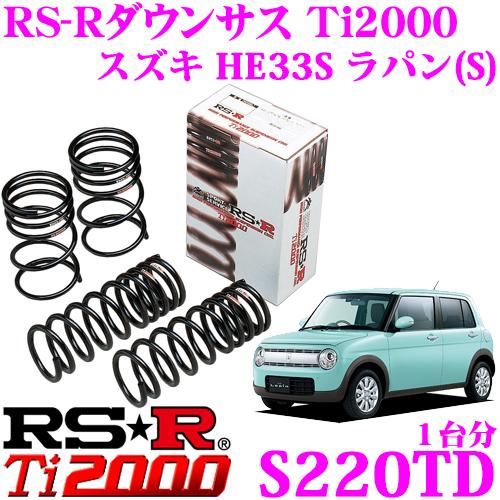 RS-R Ti2000ローダウンサスペンション S220TD スズキ HE33S ラパン(S)用 ダウン量 F 30~25mm R 35~30mm 【ヘタリ永久保証付き】