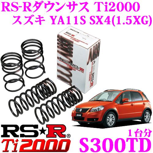 RS-R Ti2000ローダウンサスペンション S300TD スズキ YA11S SX4(1.5XG)用 ダウン量 F 30~25mm R 40~35mm 【ヘタリ永久保証付き】