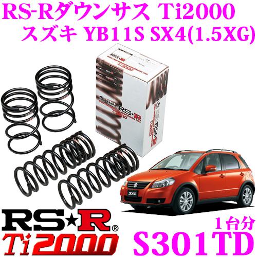 RS-R Ti2000ローダウンサスペンション S301TDスズキ YB11S SX4(1.5XG)用ダウン量 F 20~15mm R 30~25mm【ヘタリ永久保証付き】