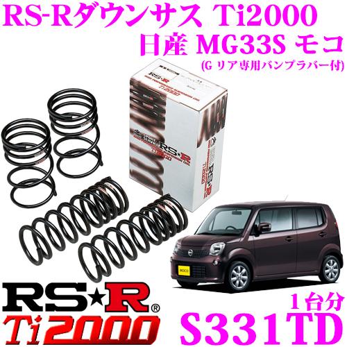 RS-R Ti2000ローダウンサスペンション S331TD 日産 MG33S モコ(G リア専用バンプラバー付)用 ダウン量 F 45~40mm R 55~50mm 【ヘタリ永久保証付き】