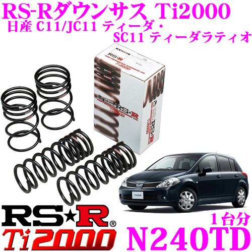 RS-R Ti2000ローダウンサスペンション N240TD 日産 C11/JC11 ティーダ・SC11 ティーダラティオ用 ダウン量 F 30~25mm R 25~20mm 【ヘタリ永久保証付き】