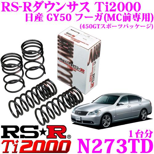 RS-R Ti2000ローダウンサスペンション N273TD 日産 GY50 フーガ(MC前専用 450GTスポーツパッケージ)用 ダウン量 F 30~25mm R 25~20mm 【ヘタリ永久保証付き】