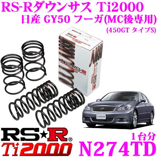 RS-R Ti2000ローダウンサスペンション N274TD日産 GY50 フーガ(MC後専用 450GT タイプS)用ダウン量 F 15~10mm R 15~10mm【ヘタリ永久保証付き】