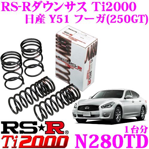 RS-R Ti2000ローダウンサスペンション N280TD日産 Y51 フーガ(250GT)用ダウン量 F 35~30mm R 25~20mm【ヘタリ永久保証付き】