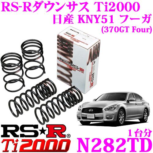 RS-R Ti2000ローダウンサスペンション N282TD 日産 KNY51 フーガ(370GT Four)用 ダウン量 F 45~40mm R 35~30mm 【ヘタリ永久保証付き】