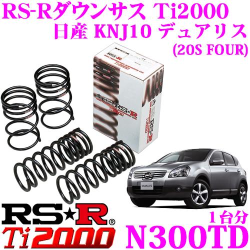 RS-R Ti2000ローダウンサスペンション N300TD 日産 KNJ10 デュアリス(20S FOUR)用 ダウン量 F 35~30mm R 35~30mm 【ヘタリ永久保証付き】