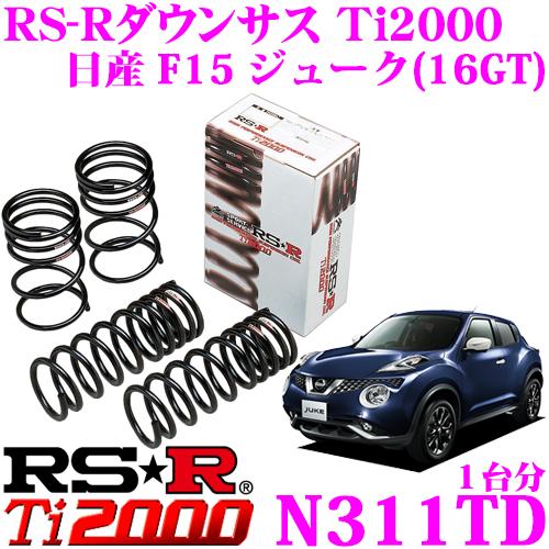 RS-R Ti2000ローダウンサスペンション N311TD 日産 F15 ジューク(16GT)用 ダウン量 F 35~30mm R 40~35mm 【ヘタリ永久保証付き】