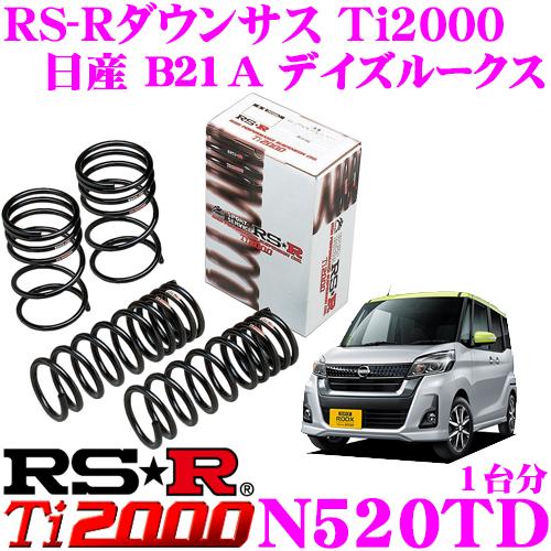 RS-R Ti2000ローダウンサスペンション N520TD 日産 B21A デイズルークス用 ダウン量 F 35~30mm R 45~40mm 【ヘタリ永久保証付き】