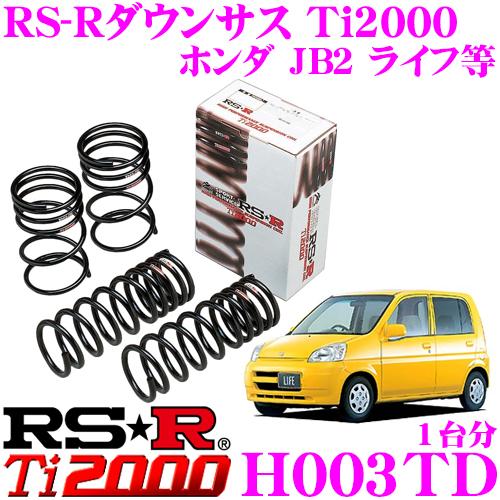 RS-R Ti2000ローダウンサスペンション H003TD ホンダ JB2 ライフ等用 ダウン量 F 45~40mm R 45~40mm 【ヘタリ永久保証付き】