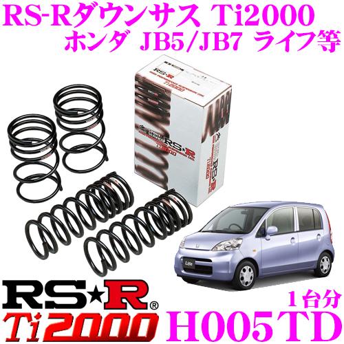 RS-R Ti2000ローダウンサスペンション H005TD ホンダ JB5/JB7 ライフ等用 ダウン量 F 45~40mm R 40~35mm 【ヘタリ永久保証付き】