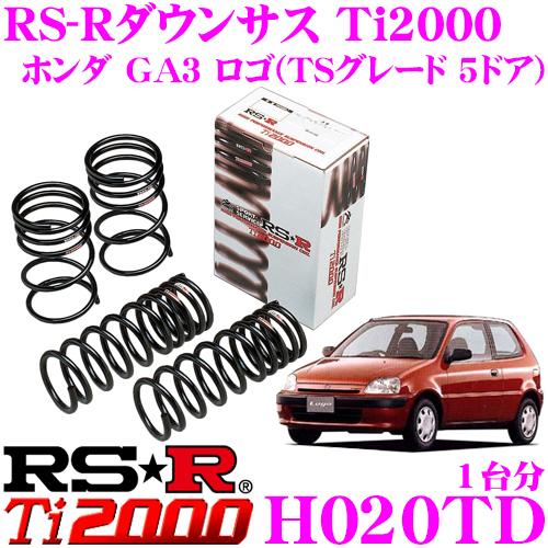 RS-R Ti2000ローダウンサスペンション H020TD ホンダ GA3 ロゴ(TSグレード 5ドア)用 ダウン量 F 40~35mm R 45~40mm 【ヘタリ永久保証付き】