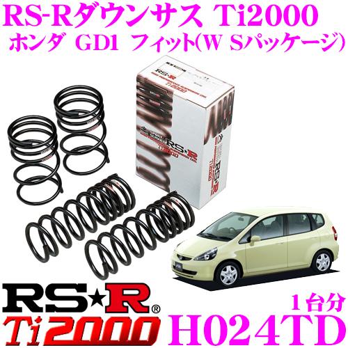 RS-R Ti2000ローダウンサスペンション H024TD ホンダ GD1 フィット(W Sパッケージ)用 ダウン量 F 30~25mm R 25~20mm 【ヘタリ永久保証付き】