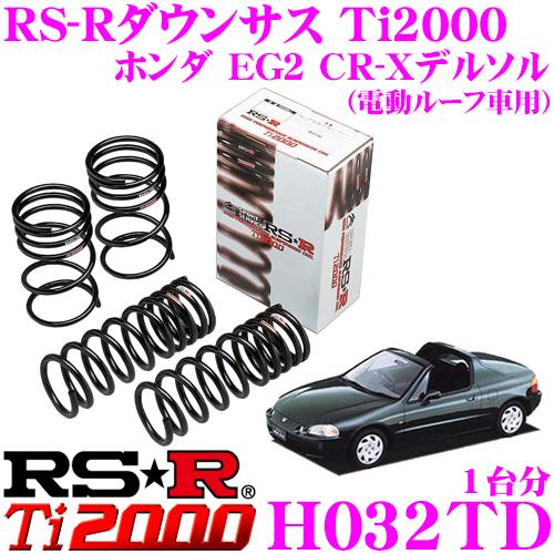 RS-R Ti2000ローダウンサスペンション H032TD ホンダ EG2 CR-Xデルソル(電動ルーフ車用)用 【ヘタリ永久保証付き】