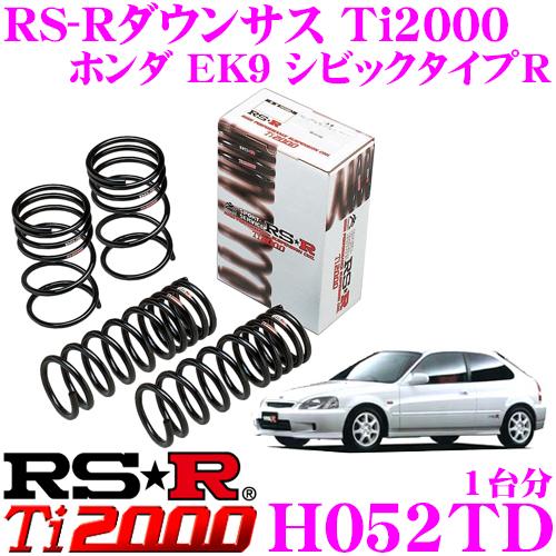 RS-R Ti2000ローダウンサスペンション H052TDホンダ EK9 シビックタイプR用ダウン量 F 25~20mm R 20~15mm【ヘタリ永久保証付き】
