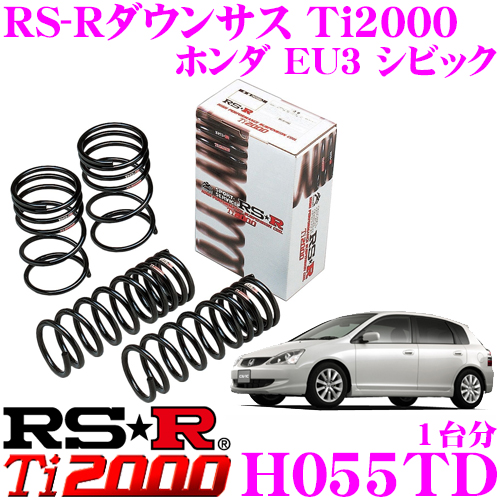 RS-R Ti2000ローダウンサスペンション H055TD ホンダ EU3 シビック用 ダウン量 F 40~35mm R 40~35mm 【ヘタリ永久保証付き】