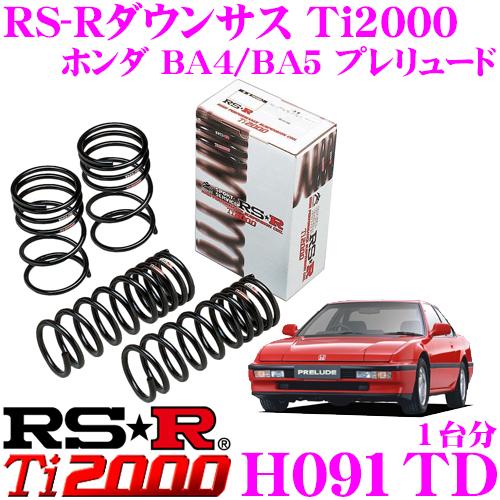 RS-R Ti2000ローダウンサスペンション H091TD ホンダ BA4/BA5 プレリュード用 ダウン量 F 40~35mm R 30~25mm 【ヘタリ永久保証付き】