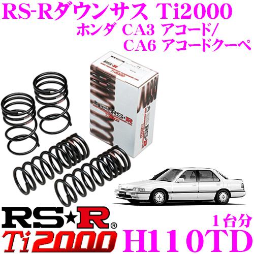 RS-R Ti2000ローダウンサスペンション H110TD ホンダ CA3 アコード/CA6 アコードクーペ用 ダウン量 F 45~40mm R 50~45mm 【ヘタリ永久保証付き】