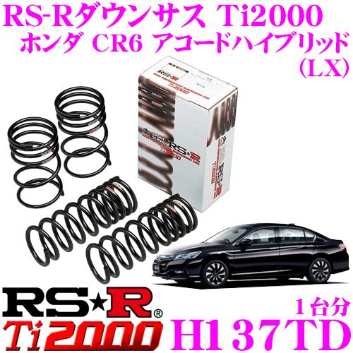 RS-R Ti2000ローダウンサスペンション H137TD ホンダ CR6 アコードハイブリッド(LX)用 ダウン量 F 25~20mm R 15~10mm 【ヘタリ永久保証付き】
