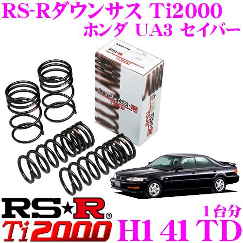 RS-R Ti2000ローダウンサスペンション H141TDホンダ UA3 セイバー用ダウン量 F 30~25mm R 35~30mm【ヘタリ永久保証付き】