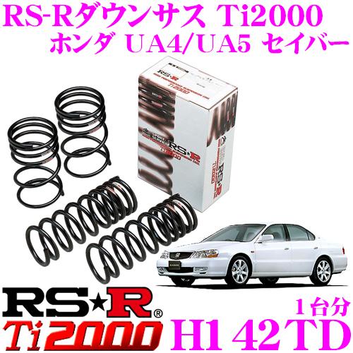 RS-R Ti2000ローダウンサスペンション H142TD ホンダ UA4/UA5 セイバー用 ダウン量 F 40~35mm R 40~35mm 【ヘタリ永久保証付き】