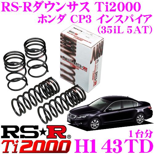 RS-R Ti2000ローダウンサスペンション H143TDホンダ CP3 インスパイア(35iL 5AT)用ダウン量 F 25~20mm R 20~15mm【ヘタリ永久保証付き】