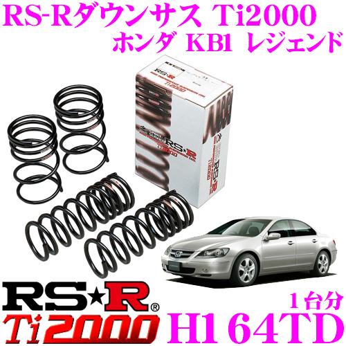 RS-R Ti2000ローダウンサスペンション H164TD ホンダ KB1 レジェンド用 ダウン量 F 25~20mm R 25~20mm 【ヘタリ永久保証付き】