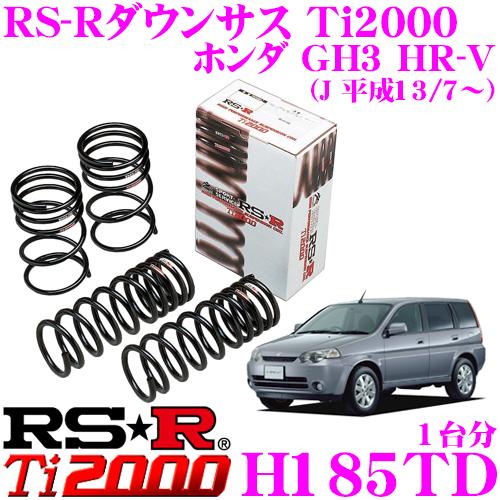 RS-R Ti2000ローダウンサスペンション H185TD ホンダ GH3 HR-V(J 平成13/7~)用 ダウン量 F 35~30mm R 35~30mm 【ヘタリ永久保証付き】