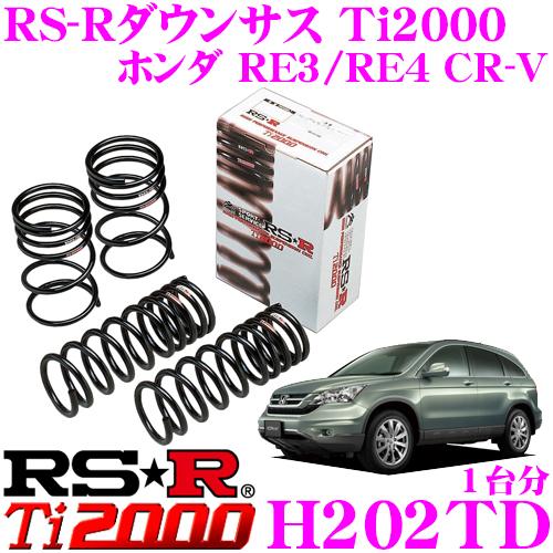 RS-R Ti2000ローダウンサスペンション H202TD ホンダ RE3/RE4 CR-V用 ダウン量 F 35~30mm R 25~20mm 【ヘタリ永久保証付き】
