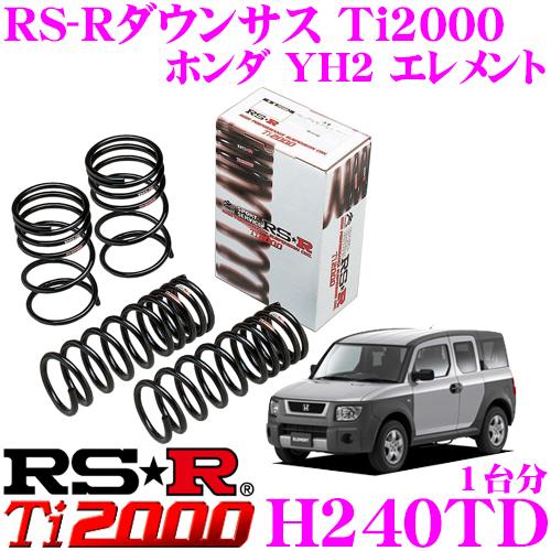 RS-R Ti2000ローダウンサスペンション H240TDホンダ YH2 エレメント用ダウン量 F 40~35mm R 35~30mm【ヘタリ永久保証付き】