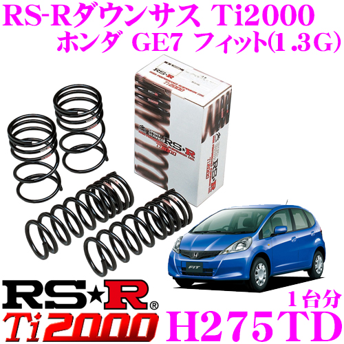 RS-R Ti2000ローダウンサスペンション H275TD ホンダ GE7 フィット(1.3G)用 ダウン量 F 40~35mm R 30~25mm 【ヘタリ永久保証付き】