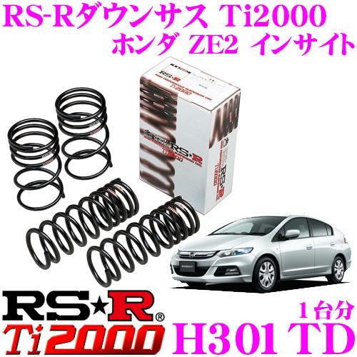 RS-R Ti2000ローダウンサスペンション H301TDホンダ ZE2 インサイト用ダウン量 F 20~15mm R 20~15mm【ヘタリ永久保証付き】