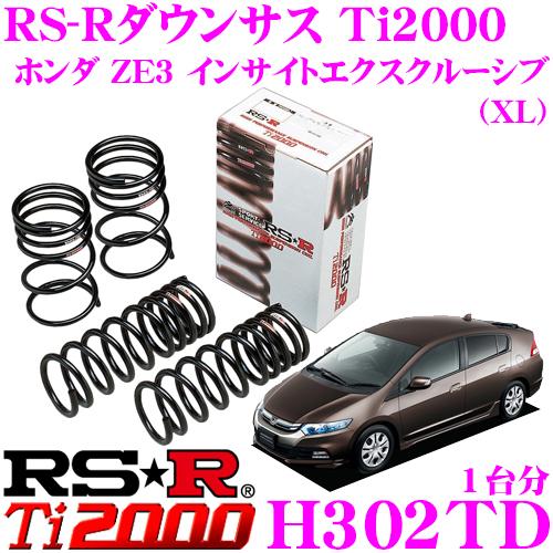 RS-R Ti2000ローダウンサスペンション H302TDホンダ ZE3 インサイトエクスクルーシブ(XL)用ダウン量 F 25~20mm R 35~30mm【ヘタリ永久保証付き】