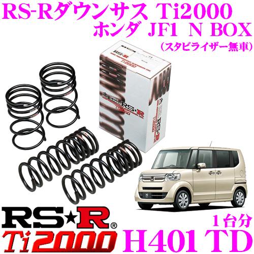 RS-R Ti2000ローダウンサスペンション H401TD ホンダ JF1 N BOX(スタビライザー無車)用 ダウン量 F 40~35mm R 40~35mm 【ヘタリ永久保証付き】