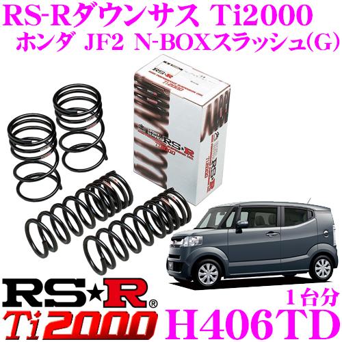 RS-R Ti2000ローダウンサスペンション H406TD ホンダ JF2 N-BOXスラッシュ(G)用 ダウン量 F 40~35mm R 40~35mm 【ヘタリ永久保証付き】