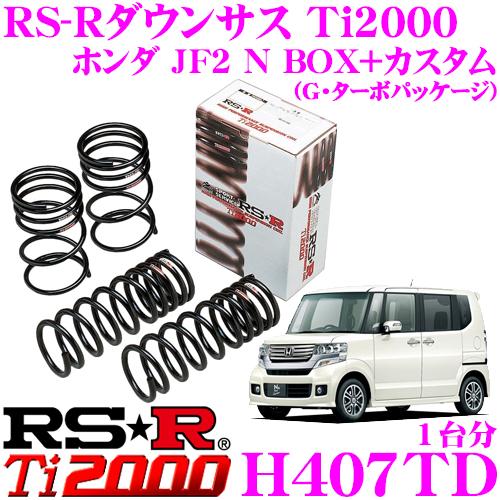 RS-R Ti2000ローダウンサスペンション H407TDホンダ JF2 N BOX+カスタム(G・ターボパッケージ)用ダウン量 F 45~40mm R 45~40mm【ヘタリ永久保証付き】