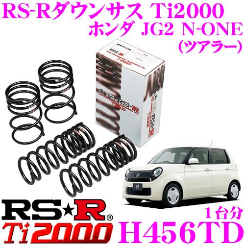 RS-R Ti2000ローダウンサスペンション H456TDホンダ JG2 N-ONE(ツアラー)用ダウン量 F 35~30mm R 35~30mm【ヘタリ永久保証付き】