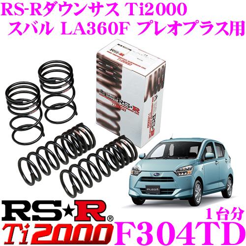RS-R Ti2000 ローダウンサスペンション F304TD スバル LA360F プレオプラス用 ダウン量 F 40~35mm R 35~40mm 【ヘタリ永久保証付き】