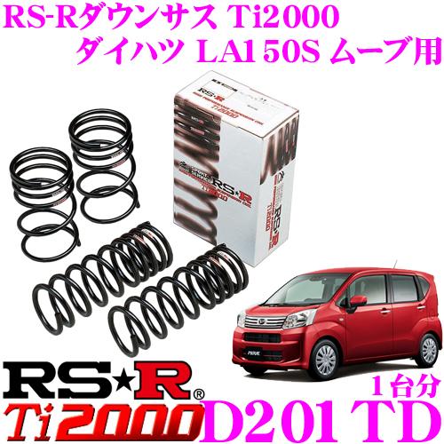 RS-R Ti2000 ローダウンサスペンション D201TD ダイハツ LA150S ムーブ用 ダウン量 F 40~35mm R 35~40mm 【ヘタリ永久保証付き】