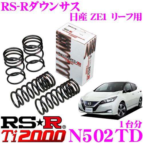 RS-R Ti2000ローダウンサスペンション N502TD日産 ZE1 リーフ用ダウン量 F 25~20mm R 25~20mm【ヘタリ永久保証付き】